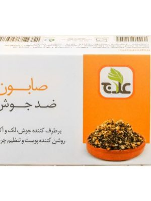 مشخصات، قیمت و خرید صابون ضد جوش علاج ( ALJA)